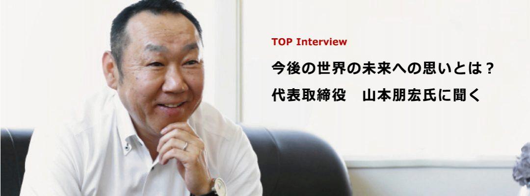 president_Interview
